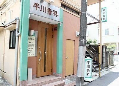 不動前駅より徒歩9分、平川歯科医院です。