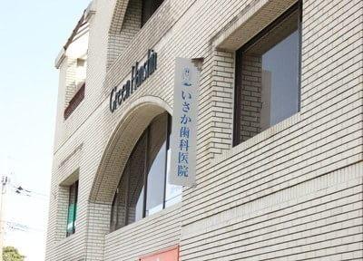 いさか歯科医院の外観です。夙川駅の南口徒歩1分とアクセスしやすいです。