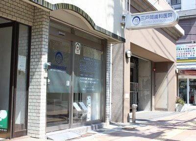 三戸岡歯科医院の外観です。兵庫駅から徒歩5分と駅から近い場所にあります。