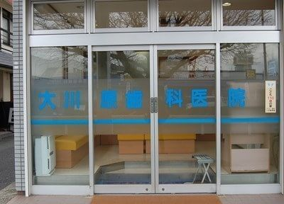桜ケ丘駅東口を出てすぐのところにある、大川原歯科医院です。