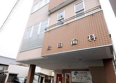松田歯科医院の外観です。