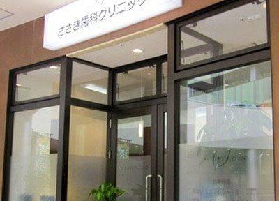 ささき歯科クリニック入口です。橋本駅直結の木の葉モール内にあります。