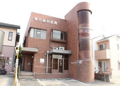 堀田歯科医院の外観です。レンガ造りの建物が目印です。