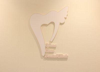 Q.大島中央歯科をどのような歯科医院にしていこうと考えていますか?