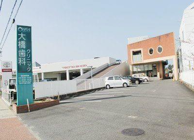 守山駅よりバスで10分、大橋歯科クリニックです。