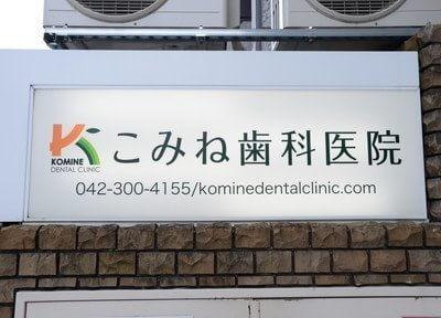 こみね歯科医院は国分寺駅より徒歩2分の場所にございます。