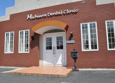みちうら歯科医院