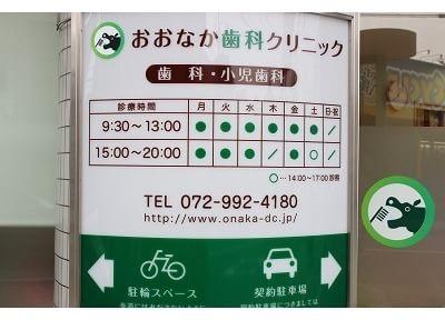おおなか歯科クリニックの外観です。近鉄八尾駅から徒歩3分とアクセス良好です。