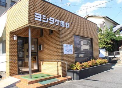 ヨシタケ歯科医院