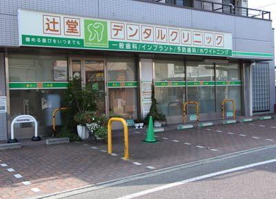 辻堂デンタルクリニック