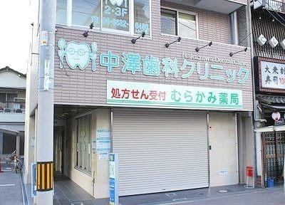 中澤歯科クリニックの外観です。北加賀屋駅から徒歩2分の場所にございます。