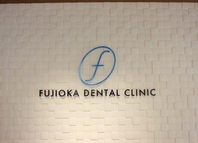 ふじおか歯科