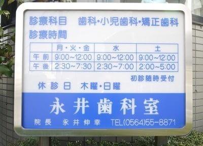 こちらの看板を目印に永井歯科室までお越しください。