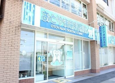 おとやま歯科医院