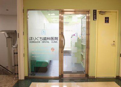 青葉台駅より徒歩1分、ほりぐち歯科医院です。