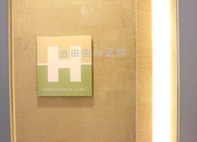 治田歯科医院