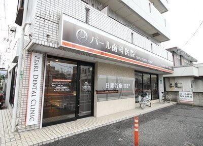 医院外観です。ひばりケ丘駅から歩いて10分、五差路の一角にあります。