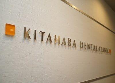 きたはら駒込歯科