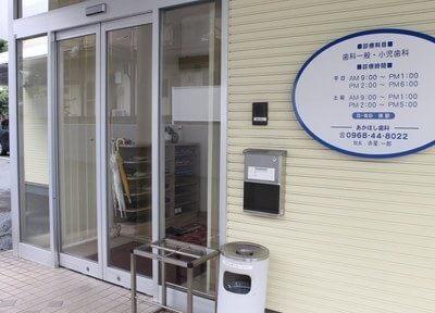 御代志駅より車で25分のところにある、あかほし歯科です。