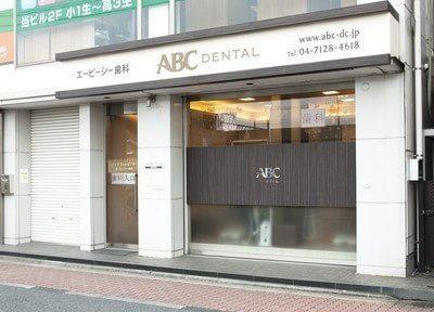 ABC歯科クリニックの外観です。初石駅から徒歩1分ですので、通いやすい立地です。
