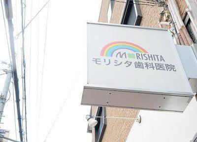 モリシタ歯科医院です。白い看板が目印です。