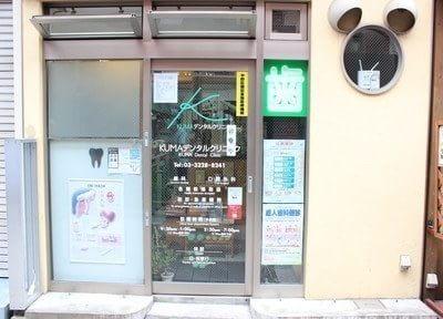中野駅より徒歩2分、KUMAデンタルクリニックです。