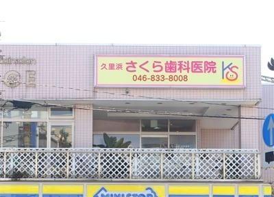 京急久里浜駅より徒歩3分、久里浜さくら歯科医院です。