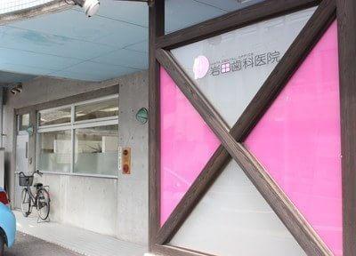 岩田歯科医院の外観です。