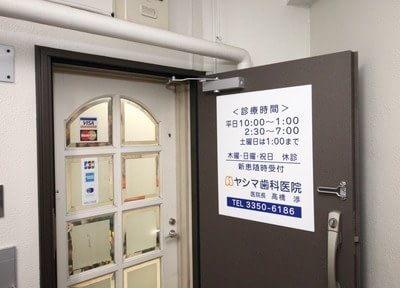 ヤシマ歯科医院の入口です。こちらからお入りください。
