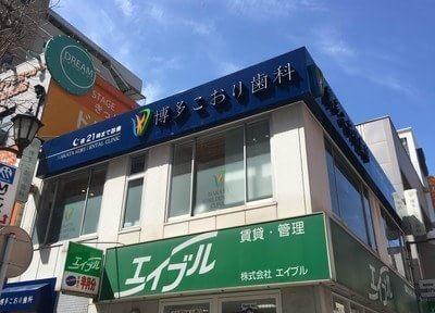 博多こおり歯科
