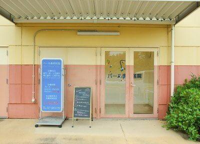 外観です。パール歯科医院 高崎はイオンモールに併設しています。
