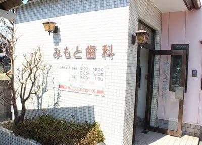 みもと歯科医院の外観です。後免東町駅から徒歩10分の場所にあります。