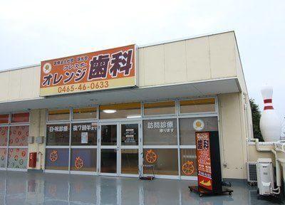 フレスポ・オレンジ歯科