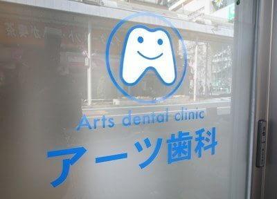 アーツ歯科