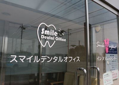 スマイルデンタルオフィス