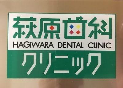 はぎわら歯科クリニックの看板です。