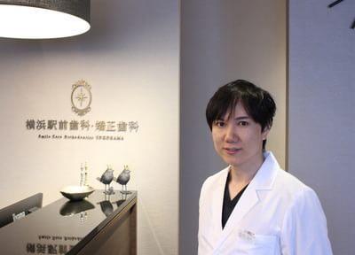 横浜駅前歯科・矯正歯科