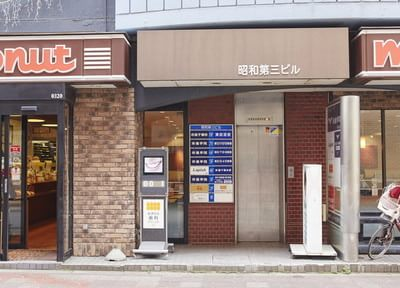 新津田沼駅より徒歩2分です。昭和第三ビルの2階です。