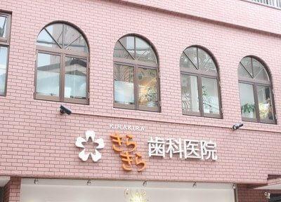 きらきら歯科医院は赤レンガの建物の2階です、向かって左の階段より上がられてください。