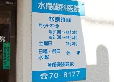 水鳥歯科医院