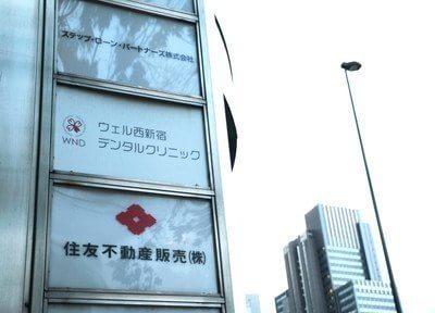 ウェル新都心ビルの1階にあります。