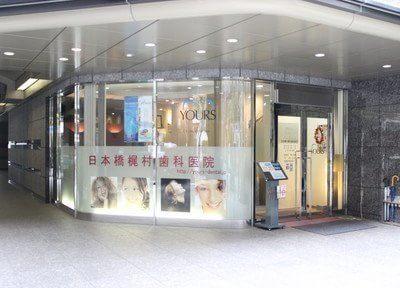 日本橋梶村歯科医院です。こちらからお入りください。
