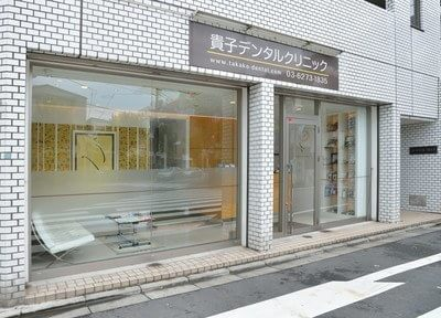 医療法人社団貴麗会 貴子デンタルクリニック