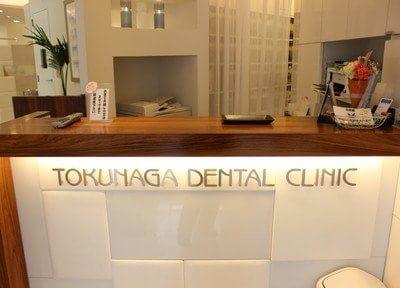 徳永歯科クリニックの受付です。