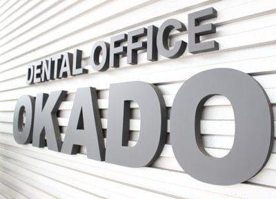岡戸歯科医院のロゴです。みなさまのお越しをお待ちしております。