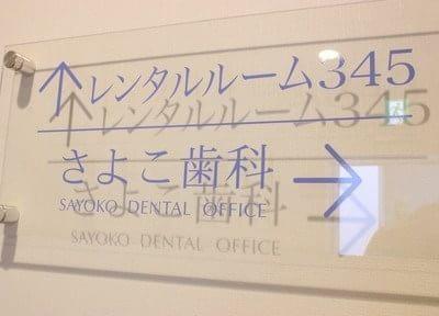 さよこ歯科