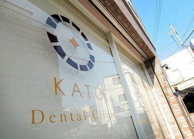 かとう歯科です。