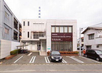 吉塚歯科医院の外観です。西鉄五条駅より徒歩2分の場所にございます。8台分の駐車場がございますので、お車でも気兼ねなく通院できます。