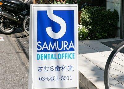 さむら歯科室です。皆様のご来院をお待ちしています。