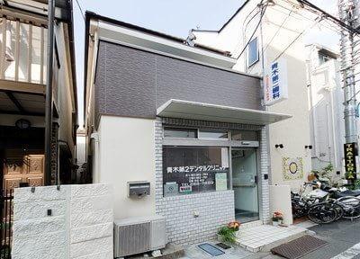 外観です。青木第二歯科医院は、神楽坂駅より徒歩2分とアクセスは抜群です。
